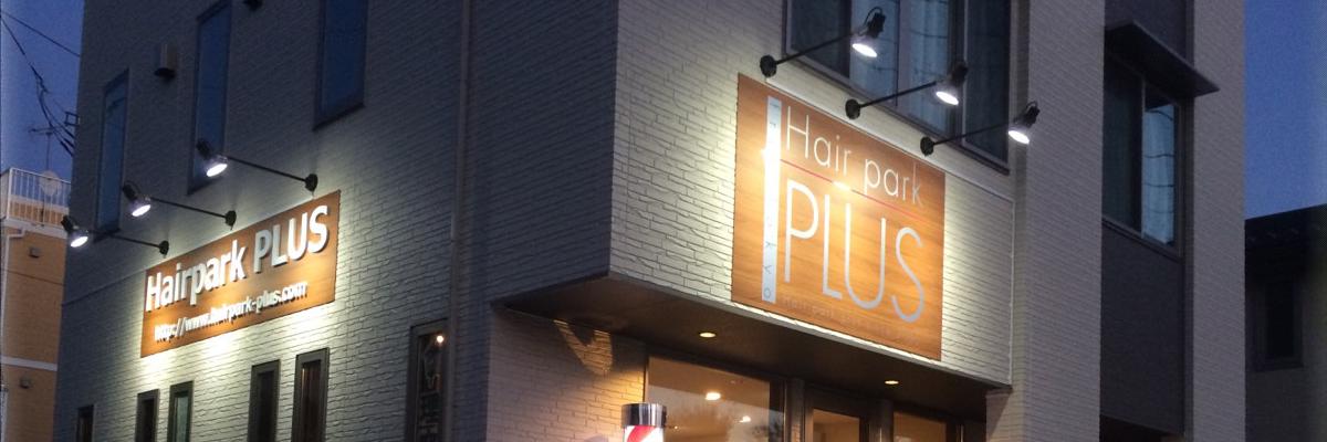 つくば市東新井の美容院ヘアパーク・プラス