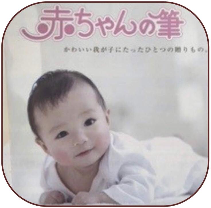 〜赤ちゃんの筆〜
